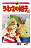 うわさの姫子(9)
