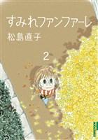 すみれファンファーレ(2)