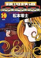 銀河鉄道999(14)