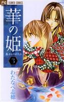 華の姫茶々ものがたり(3)