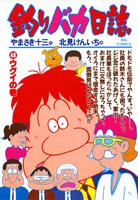 釣りバカ日誌(48)