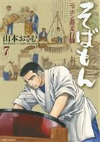 そばもんニッポン蕎麦行脚(7)