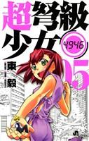 超弩級少女4946(5)