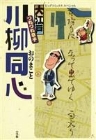 大江戸つれづれ草子 川柳同心(1)