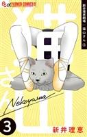 新井理恵劇場 猫山さん(3)