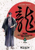 龍-RON-(ロン)(1)