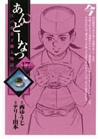 あんどーなつ 江戸和菓子職人物語(17)