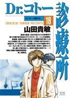 Dr.コトー診療所(18)