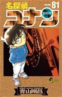 名探偵コナン(81)