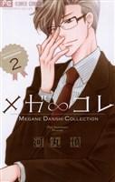 メガ∞コレ(2)