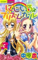 にじいろ☆プリズムガール(3)