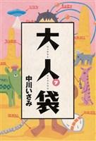 大人袋(7)