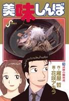 美味しんぼ(79)