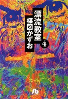 漂流教室〔文庫版〕(4)