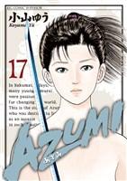 AZUMI-あずみ-(17)