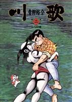 川歌(かわうた)(2)