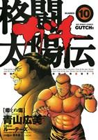 格闘太陽伝 ガチ(10)