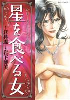 シリーズ十人十艶 星を食べる女(1)