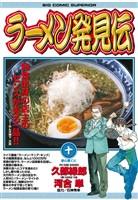 ラーメン発見伝(10)