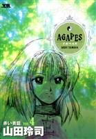 アガペイズ(4)
