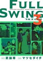 FULL SWING(3)