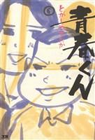 青春くん(6)