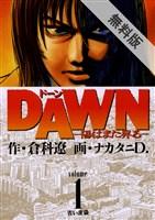 DAWN(ドーン)(1)【期間限定 無料お試し版】