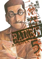 RAINBOW(5)