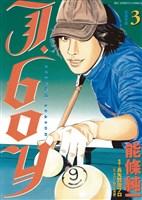 J.boyセカンドシーズン(3)