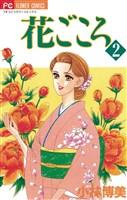 花ごころ(2)