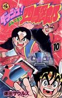 ダッシュ!四駆郎(よんくろう)(10)