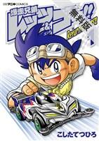 爆走兄弟レッツ&ゴー!! Return Racers!!(1)【期間限定 無料お試し版】