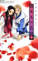 女王の花 【コミック】(1)