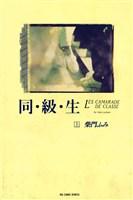 同・級・生(1)