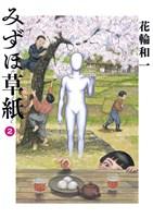 みずほ草紙(2)