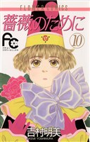 薔薇のために(10)