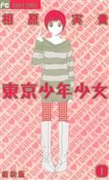 東京少年少女〔新装版〕(1)