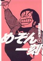 めぞん一刻〔新装版〕(9)