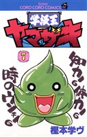学級王ヤマザキ(7)