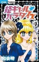 姫ギャル パラダイス(4)