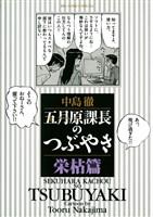 五月原課長のつぶやき(5)