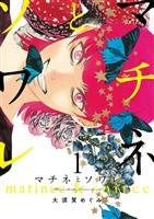 マチネとソワレ(1)