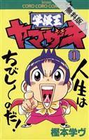 学級王ヤマザキ(1)【期間限定 無料お試し版】