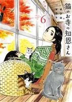 猫のお寺の知恩さん(6)