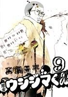 闇金ウシジマくん 【コミック】(9)