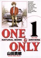 ONE&ONLY 新装版(1)【期間限定 無料お試し版】
