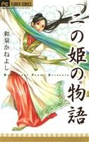 二の姫の物語(1)