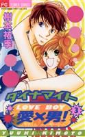 ダイナマイト愛(LOVE)×男(BOY)(3)