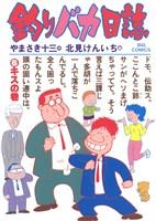 釣りバカ日誌(6)