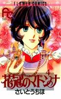 花冠のマドンナ(4)